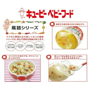 キユーピー ベビーフード 北海道産コーン(うらごし) 70g×12個