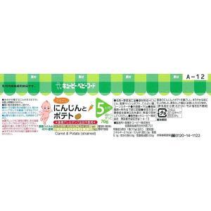 キューピー ベビーフード にんじんとポテト(うらごし) 70g×12個