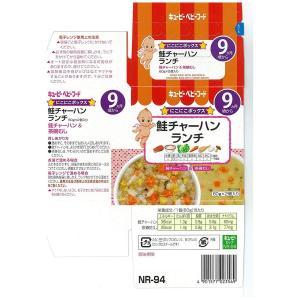 キユーピーベビーフード 鮭チャーハンランチ (60g×2個入り)×4個