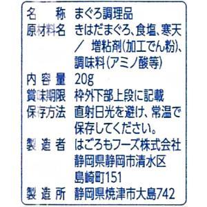 はごろも サラダピース シーチキンLフレーク水煮 20g (0338)×20個|idr-store