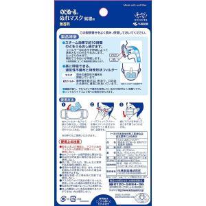 まとめ買いのどぬ~るぬれマスク 就寝用 無香料 3セット ×3個|idr-store