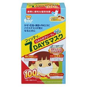 (PM2.5対応)フィッティ 7DAYSマスク キッズサイズ ホワイト 100枚入|idr-store