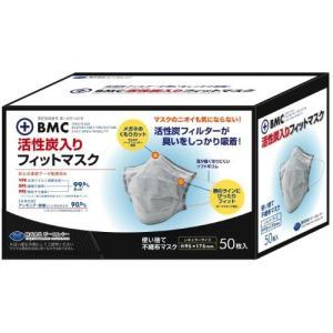 (PM2.5対応)BMC 活性炭マスク レギュラーサイズ グレー 50枚入|idr-store