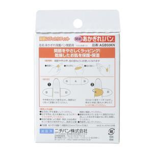 ニチバン あかぎれ保護バン関節用 50枚|idr-store