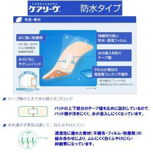 ニチバン ケアリーヴ 防水タイプ Mサイズ 40枚入 CLB40M|idr-store