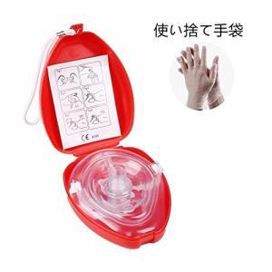 人工呼吸用 ポケットマスク 携帯感染防止マスク 人工呼吸器 マスク と 使い捨て手袋|idr-store