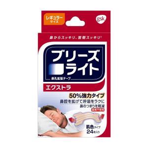 ブリーズライト エクストラ 肌色 レギュラー 24枚|idr-store