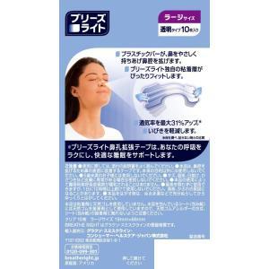 ブリーズライト クリア 透明 ラージ 鼻孔拡張テープ 快眠・いびき軽減 10枚入|idr-store