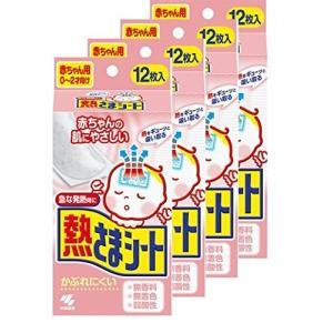 まとめ買い熱さまシート 冷却シート 赤ちゃん用 12枚 ×4個|idr-store