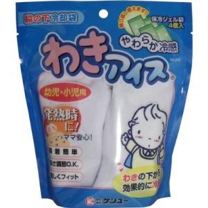 セット品ケンユー お子様の急な発熱時 熱中対策 脇の下冷却袋 わきアイス 幼児・小児用 ×7個|idr-store