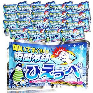 日本製 japan 瞬間冷却パック ひえっぺ まとめ買い20個セット 7-55-02|idr-store