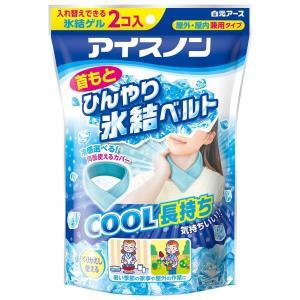 アイスノン 首もとひんやり氷結ベルト (カバー1枚+ゲル2コ入)|idr-store