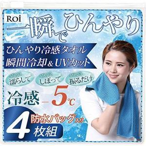 (ロイ)Roi ひんやり 冷感タオル 4枚組 防水バッグ入り 瞬間冷却 & UVカット 全10カラー (スカイ)|idr-store
