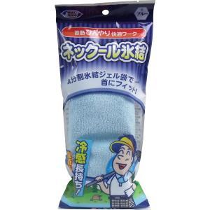 ケンユー 夏の猛暑対策ひんやりグッズ 凍結ジェル ネックール氷結 ブルー idr-store