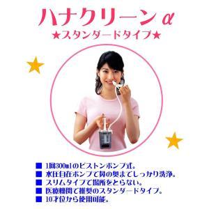 ハナクリーンα(スタンダードタイプ鼻洗浄器) idr-store