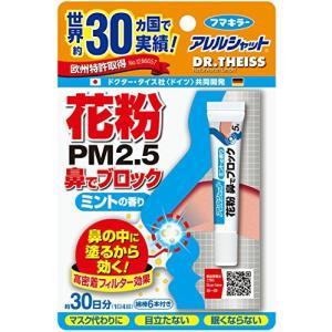 アレルシャット 花粉 鼻でブロック 30日分 ミントの香り idr-store