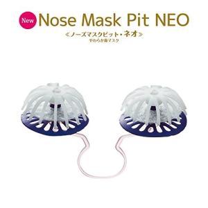 ノーズマスクピットNEO やわらか鼻マスク 9個入り45日分 (M) 花粉・PM2.5・黄砂・粉塵・ハウスダスト対策 idr-store