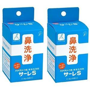 サーレS(ハナクリーンS用洗浄剤) 1.5g×50包×2個 idr-store