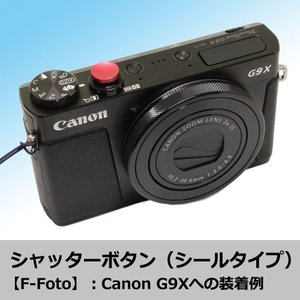 F-Foto ソフトレリーズシャッターボタン (凹, シールタイプ) 『各社カメラ対応、シールタイプ...