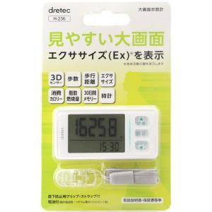 DRETEC(ドリテック) 歩数計 消費カロリー エクササイズ表示 3Dセンサー ストラップ付き ホワイト H-236WT ホワイト idr-store