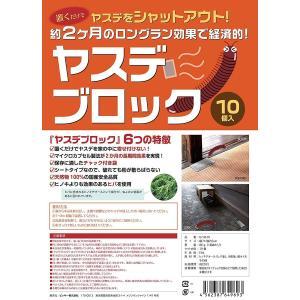 ヤスデブロック 10個セット (ヤスデ対策、ヤスデ退治、ヤスデ駆除の忌避剤) idr-store