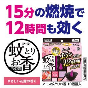アース蚊とりお香 蚊取り線香 花露の香り お香立て1個+お香10個 idr-store