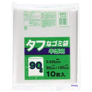 日本技研工業 タフな ゴミ袋 半透明 90L 厚み0.035mm 強くて裂けにくい 厚くて丈夫 TA...