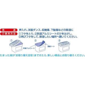 紀陽除虫菊 除湿剤 湿気トルポン 消臭&防カビ (800ml×3個パック)