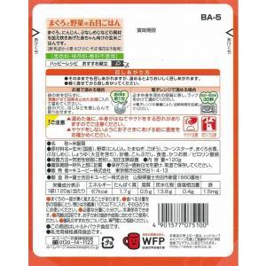 キユーピー ベビーフード ハッピーレシピ まぐろと野菜の五目ごはん 120g12ヵ月頃から×6袋