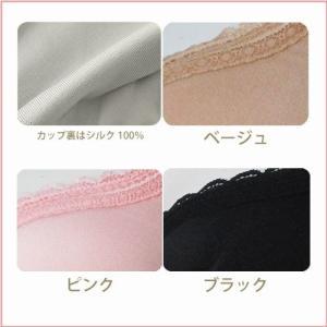 ローズマダム(Rosemadame) 授乳ブラジャー シルク(絹)100% やわらかモールドカップ ...
