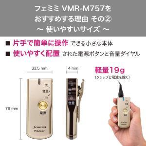 パイオニア ボイスモニタリングレシーバー フェミミ VMR-M757(N)|idr-store