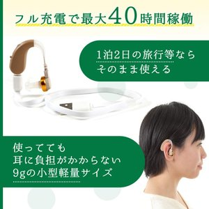 Medicy(メディサイ) 耳掛けタイプの集音器 集音姫 充電式 左右両用 HA-RC2|idr-store