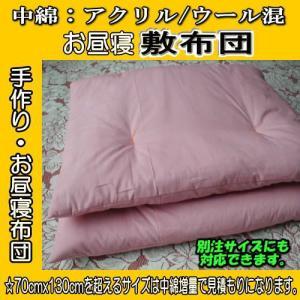 ■中綿:アクリル ウール混/お昼寝敷布団/布団カラー・サイズ選択■|idumiya81123