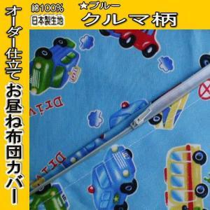 【メール便】発送可能■ブルー車柄/お昼寝布団カバー/サイズ選択■(サイズは指定サイズの『+2cm〜3cm』になります。)|idumiya81123