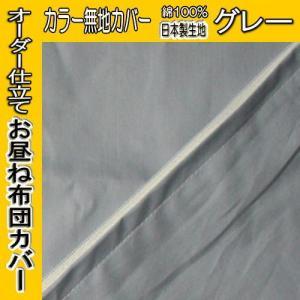 【メール便】可能■国産上質生地使用/グレー無地カラーお昼寝布団カバー/サイズ選択■(サイズは指定サイズの『+2cm〜3cm』になります。)|idumiya81123