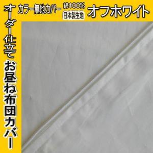 【メール便】可能■国産上質生地使用/オフホワイト無地カラーお昼寝布団カバー/サイズ選択■(サイズは指定サイズの『+2cm〜3cm』になります。)|idumiya81123
