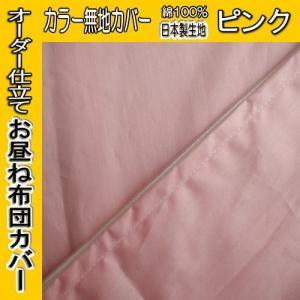 【メール便】可能■国産上質生地使用/ピンク無地カラーお昼寝布団カバー/サイズ選択■(サイズは指定サイズの『+2cm〜3cm』になります。)|idumiya81123