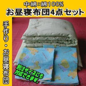 ■中綿:綿100%/ブルー動物柄カバー付/掛・敷/お昼寝布団4点セット/サイズ選択■|idumiya81123