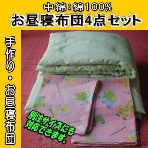■中綿:綿100%/ピンク動物柄カバー付/掛・敷/お昼寝布団4点セット/サイズ選択■|idumiya81123