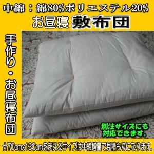 ■中綿:綿80%ポリエステル20%/お昼寝敷布団/布団カラー・サイズ選択■|idumiya81123