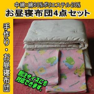 ■中綿:綿80%ポリエステル20%/ピンク動物柄カバー付/掛・敷/お昼寝布団4点セット/サイズ選択■|idumiya81123