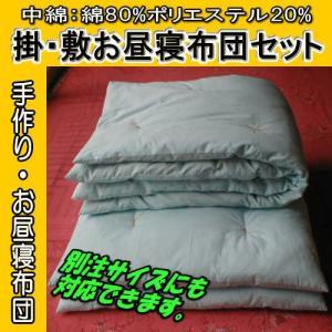 ■中綿:綿80%ポリエステル20%/掛・敷布団上下セット/別注サイズオーダー可能■|idumiya81123