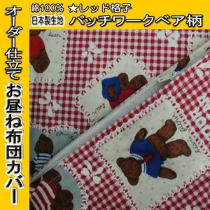 【メール便】発送可能■レッド格子ベア柄/お昼寝布団カバー/サイズ選択■(サイズは指定サイズの『+2cm〜3cm』になります。)|idumiya81123