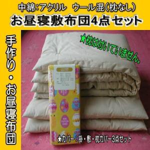■イエロー/ひよこ柄カバー付/お昼寝布団4点セット/枕なし■|idumiya81123