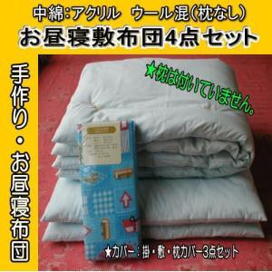 ■ブルー/クルマ柄カバー付/お昼寝布団4点セット/枕なし■|idumiya81123