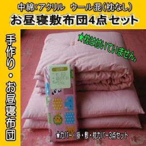 ■ピンク/アニマル柄カバー付/お昼寝布団4点セット/枕■|idumiya81123