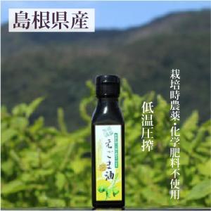 名称:えごま油 原材料名:えごま種子(島根県産)  内容量:110g 賞味期限:ビン底に記載  ...