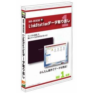 LinkStationのデータ復旧ソフト。LinkStationのハードディスクをパソコンに接続して...