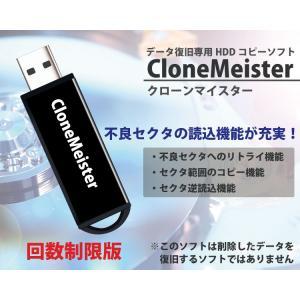 データ復旧用HDDコピーソフト CloneMeister(クローンマイスター)回数制限版