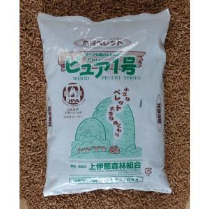 ペレット 木質ペレットピュア1号 10kg入り 2袋セット 送料650円